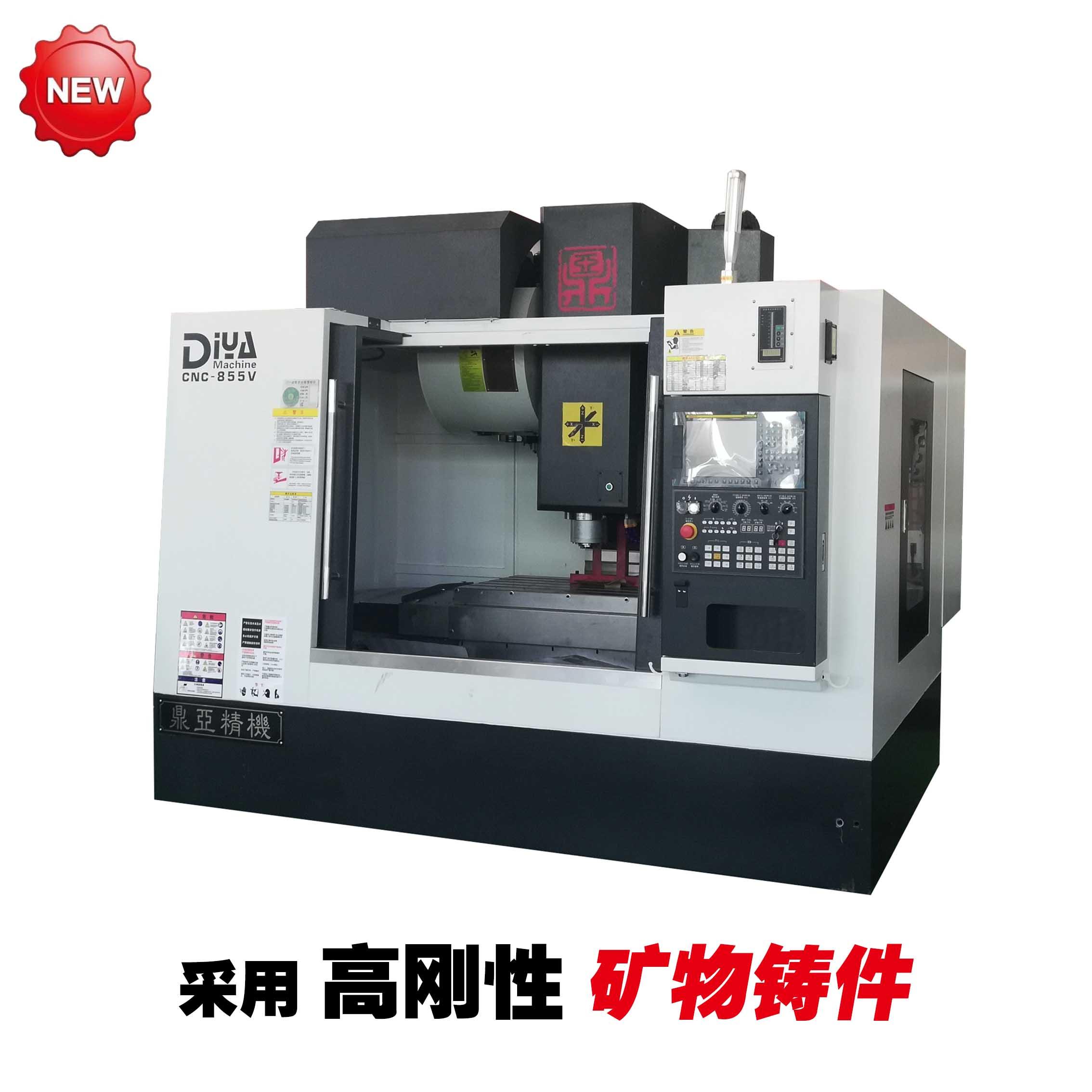 <b>CNC855V立式加工中心(矿物铸件)</b>