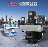 上海市小型数控加工中心厂家
